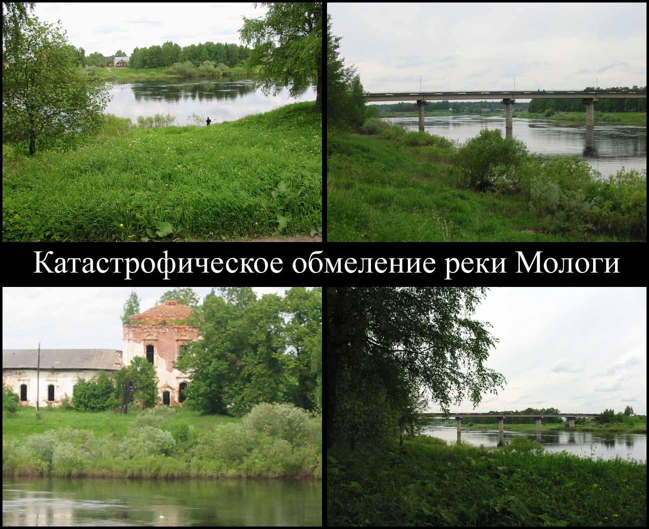 RekiMologaUstuzhna1