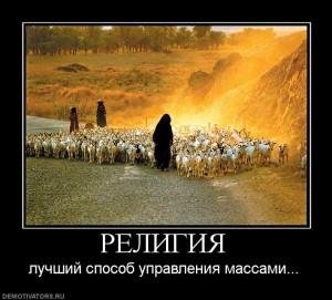 54525_religiya-300x271