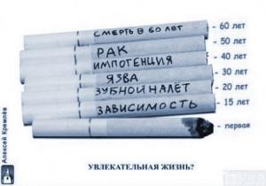 vred-kureniya1-300x210